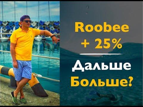 Roobee +25% // Прогнозы оправдались? // Клуб Инвесторов Плешкова