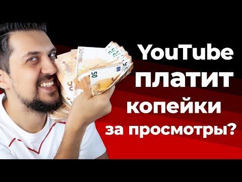Сколько зарабатывают на youtube   Сколько ютуб платит за 1000 просмотров