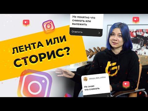 ЧТО ПОСТИТЬ в Instagram? Как делить контент на посты и сторис?