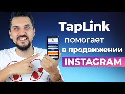 Taplink — обзор сервиса | Как создать таплинк | Продвижение в инстаграм