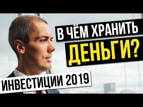 В ЧЕМ ХРАНИТЬ ДЕНЬГИ 2019 | Николай Мрочковский инвестирование, пассивный доход, создание капитала