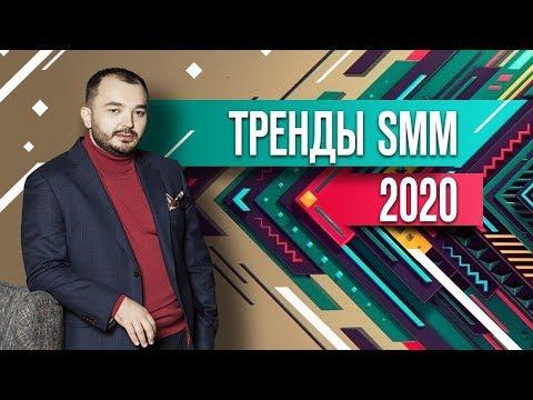 Важнейшие тренды SMM-продвижения 2020: Instagram и не только