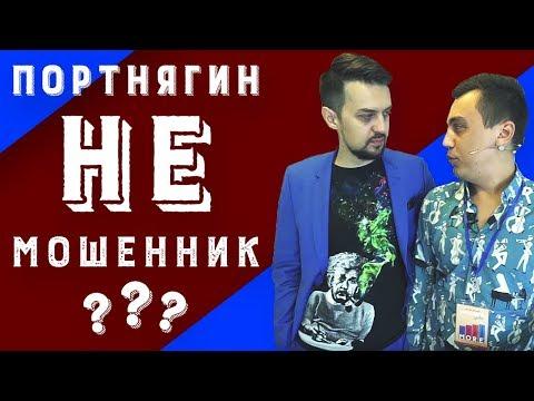 Дмитрий Портнягин — Разоблачение наоборот | Личный бренд: 3 ошибки | Дудь про Трансформатор