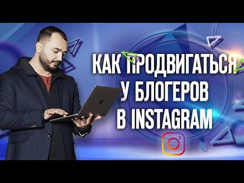 Реклама у Instagram-блогеров: подбор, цены, форматы