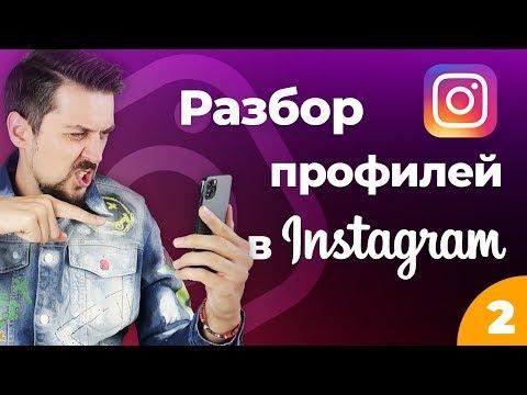 Продвижение в инстаграм | Разбор профилей в instagram (ч.2)