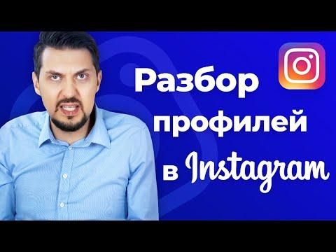 Разбор профиля в instagram | Как раскрутить инстаграм | Продвижение в инстаграм