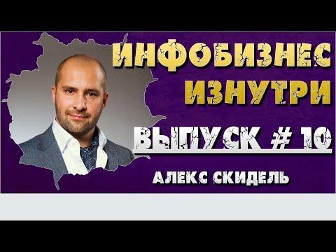 Инфобизнес изнутри. Выпуск №10 — Алекс Скидель