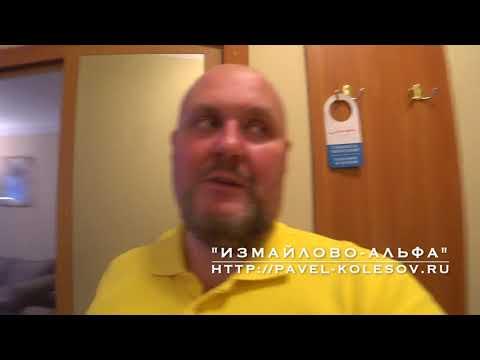 ✈ Измайлово Альфа номер 2207 Комфорт обзор Москва Izmailovo Alpha Moscow