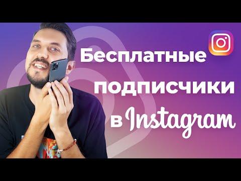 Как набрать подписчиков в Инстаграм бесплатно | Как раскрутить инстаграм