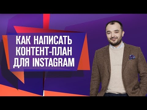 Как написать контент-план для Instagram
