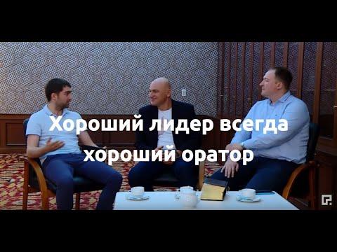 Радислав Гандапас: Как стать спикером №1