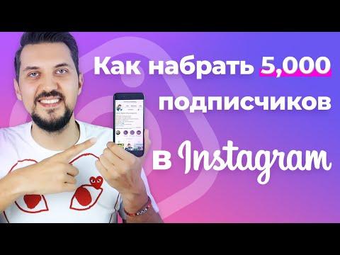 Как набрать первые 5 тысяч подписчиков в Инстаграм | Как раскрутить инстаграм