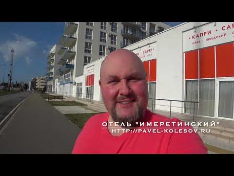 ✈ Отель Имеретинский номер 511 шведский стол спорт зал обзор Адлер Imeretinsky Adler Review
