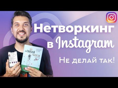 Нетворкинг в Инстаграм | Продвижение в инстаграм