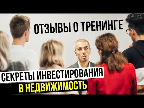 """Отзывы о тренинге """"Секреты инвестирования в недвижимость"""" Николая Мрочковского"""