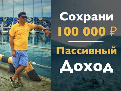 Сохрани 100 000 р и создай пассивный доход с нашей помощью. Акция в честь Дня Рождения!