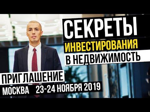 Приглашение на тренинг — Секреты инвестирования в недвижимость Москва 23-24 ноября