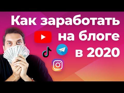Как заработать на своём блоге в 2020 году   Монетизация YouTube и Instagram