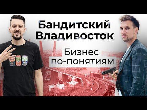Бизнес по-понятиям: Бандитский Владивосток | Стоит ли открывать свой бизнес?