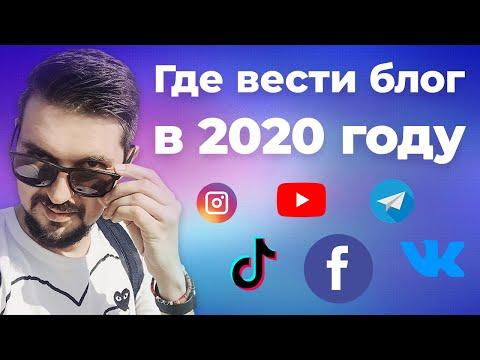 Где деньги в 2020 году? Как стать блогером: YouTube, Instagram, Telegram, TikTok или подкаст