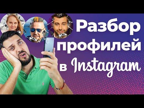 Что не так с Instagram Ивана Урганта   Разбор профилей в Инстаграм: Ксения Падерина, Максим Роговцев