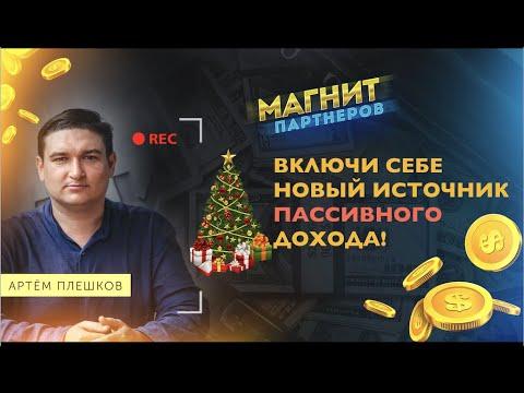 Твой Пассивный Доход в 2020 — Забери Подарок Магнит Партнеров!