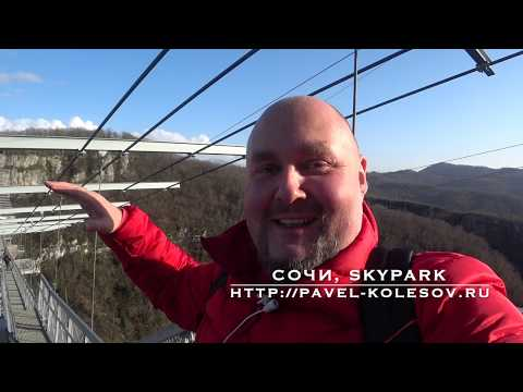 Сочи SkyPark SkyBridge самый длинный в мире подвесной мост над пропастью Sochi