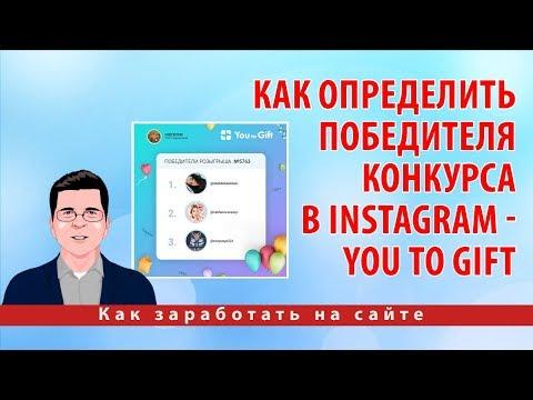 Как определить победителя конкурса в Instagram — You To Gift