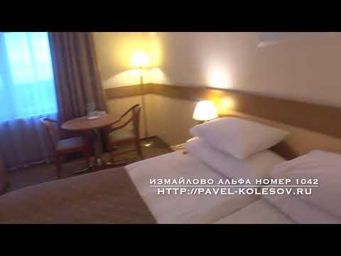 ✈ Отель «Измайлово Альфа» номер 1042 обзор Москва ALFA HOTEL MOSCOW review