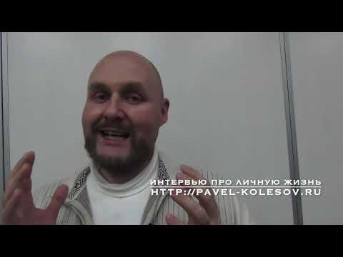 Интервью у Павла Колесова про личную жизнь