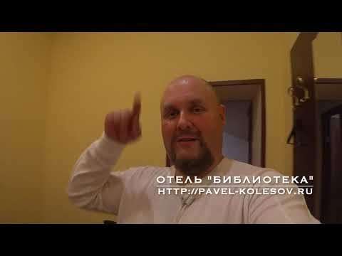 """✈ Отель «Библиотека"""" на Курской номер улучшеный обзор Hotel Biblioteka on Kurskaya Москва review"""