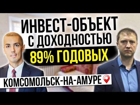 Инвестиции в недвижимость в регионах 89%?! | Комсомольск на Амуре. Посуточная аренда квартир 2020