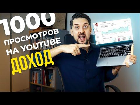 СКОЛЬКО ПЛАТИТ Мне YouTube За 1000 ПРОСМОТРОВ