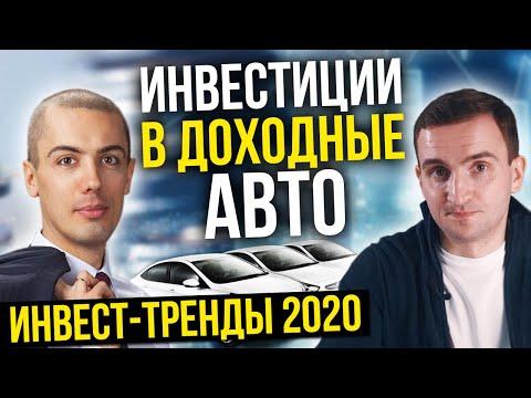 Инвест Тренды 2020   Развитие рынка инвестиций в доходные авто   Куда инвестировать в 2020?