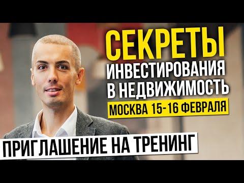 Приглашение на тренинг Секреты инвестирования в недвижимость с Николаем Мрочковским