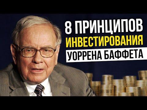 Принципы инвестирования Уоррена Баффета | Как и куда правильно инвестировать деньги?