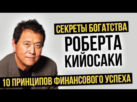 10 принципов финансового успеха от РОБЕРТА КИЙОСАКИ | Николай Мрочковский секреты богатства Кийосаки