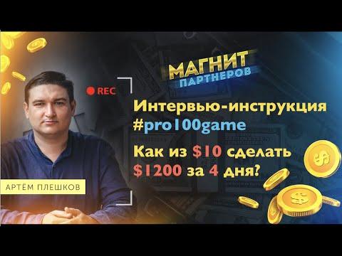 Как из $10 сделать $1200 за 4 дня | Интервью-инструкция с лидером pro100game
