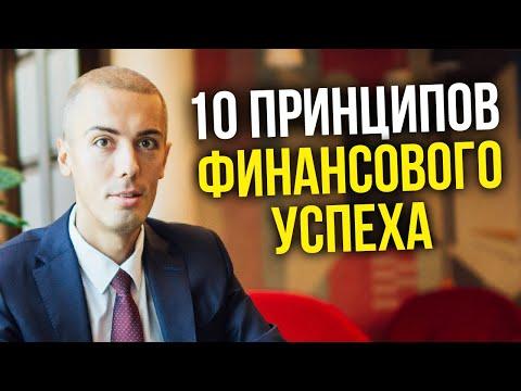Мои 10 принципов финансового успеха. Как стать богатым?  Секреты денег с Николаем Мрочковским