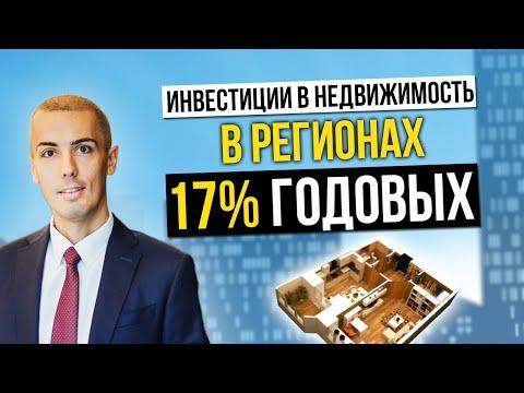 Инвестиции в недвижимость в небольших городах? Инвестиционный кейс из Владимира — 17% годовых