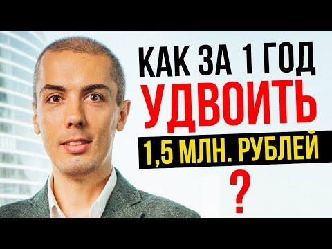 Как за ГОД УДВОИТЬ 1,5 млн рублей? Куда вложить деньги? Как инвестировать 2020? Николай Мрочковский