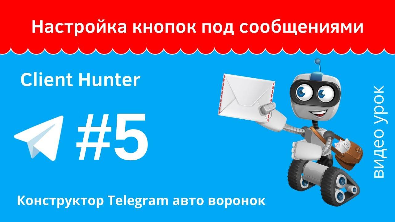 Настройка кнопок в боте под сообщениями в Client Hunter урок №5