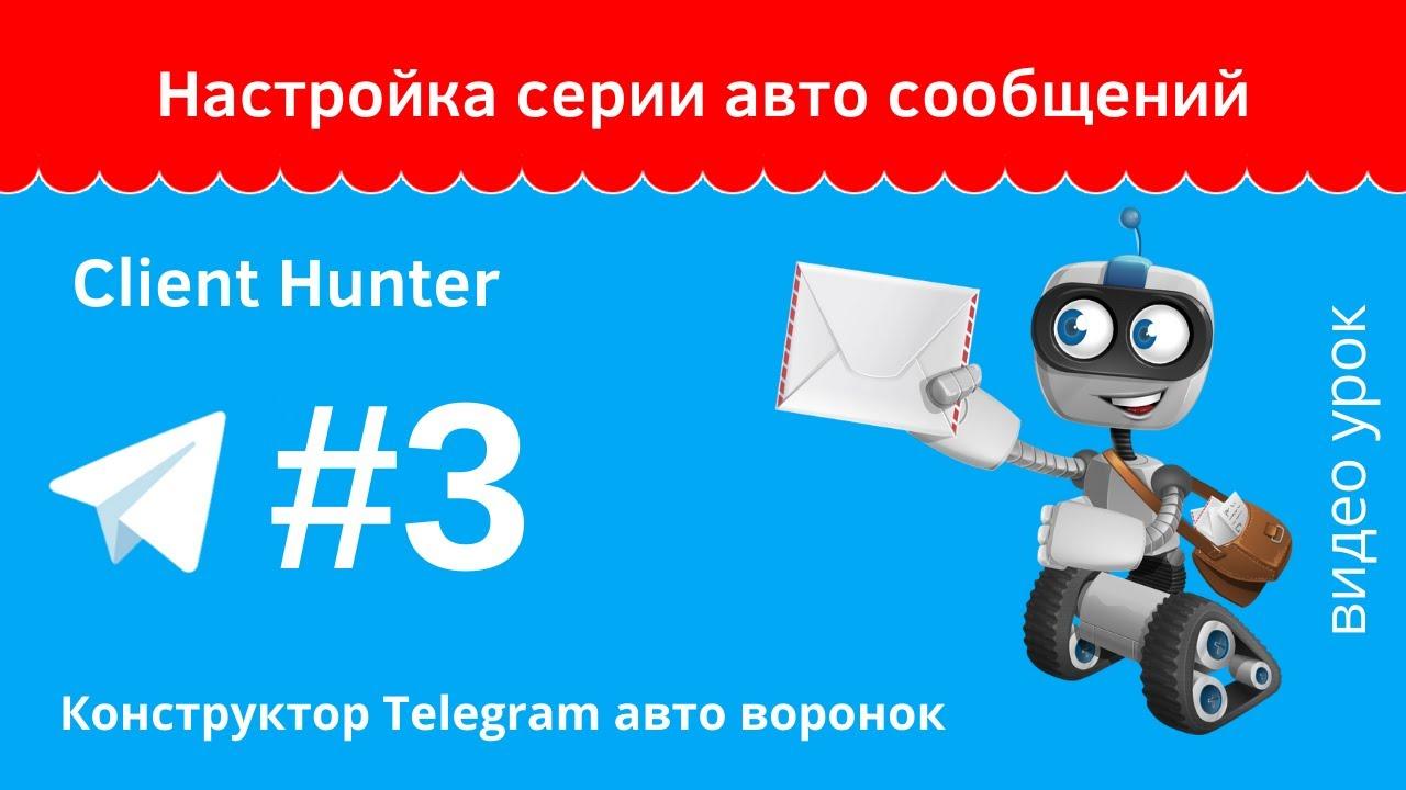 Настройка серии авто сообщений на сервисе Client Hunter урок №3