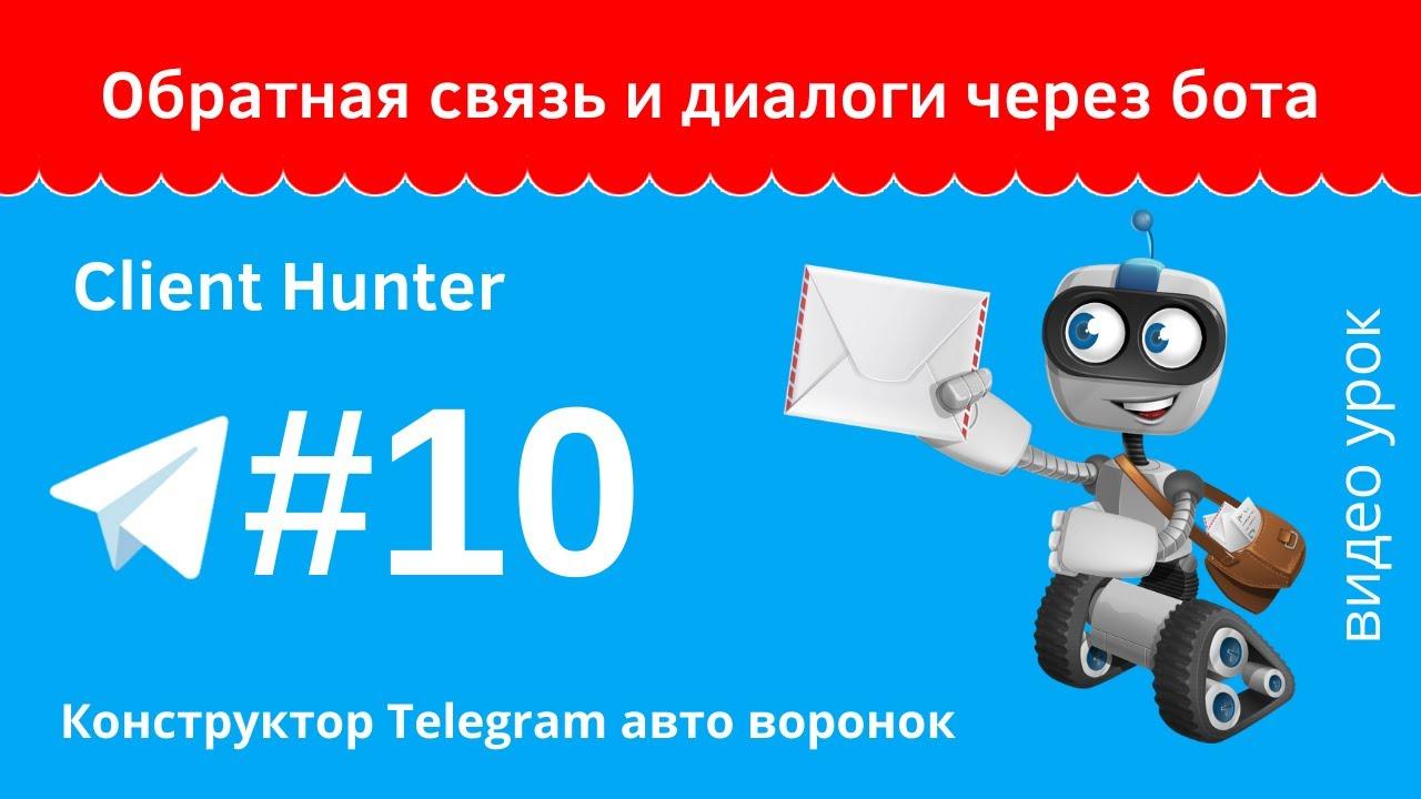 Обратная связь и диалоги через бота в Client Hunter урок №10