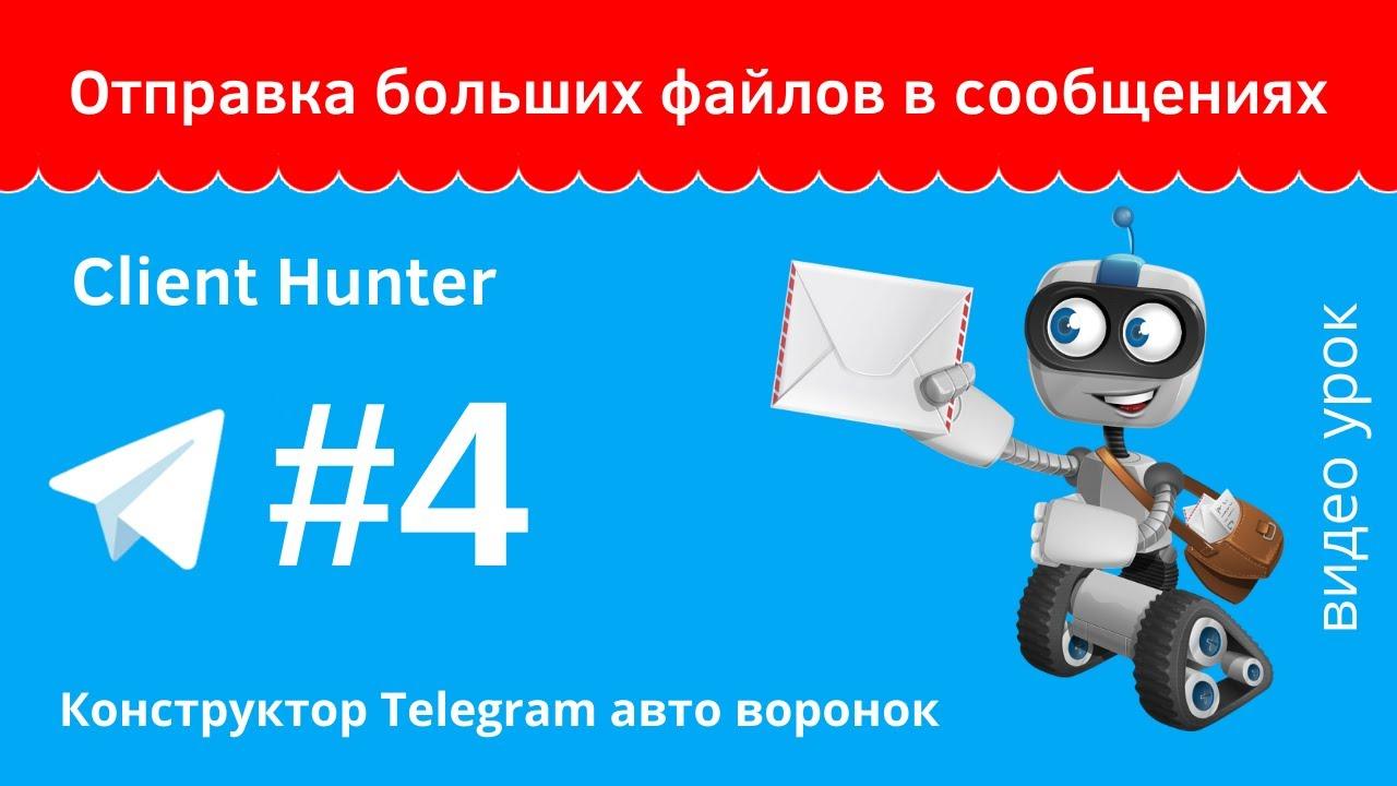 Отправка больших файлов в сообщениях в Client Hunter урок №4