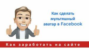 Как сделать мультяшный аватар в Facebook