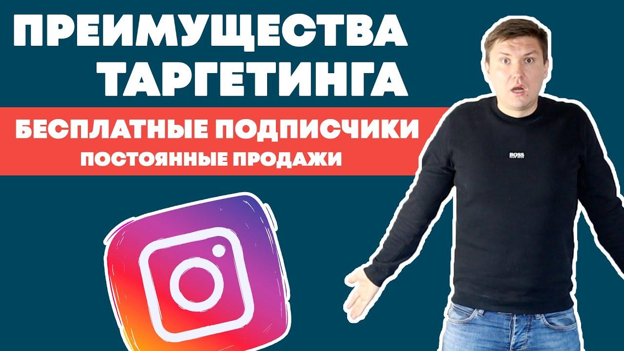 Почему таргетированная реклама в инстаграм, а не реклама у блогеров в Instagram?