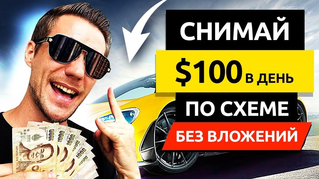 СНИМАЙ $100 КАЖДЫЙ ДЕНЬ БЕЗ ПОДПИСЧИКОВ ! Заработать Деньги в Интернете с Телефона БЕЗ Вложений
