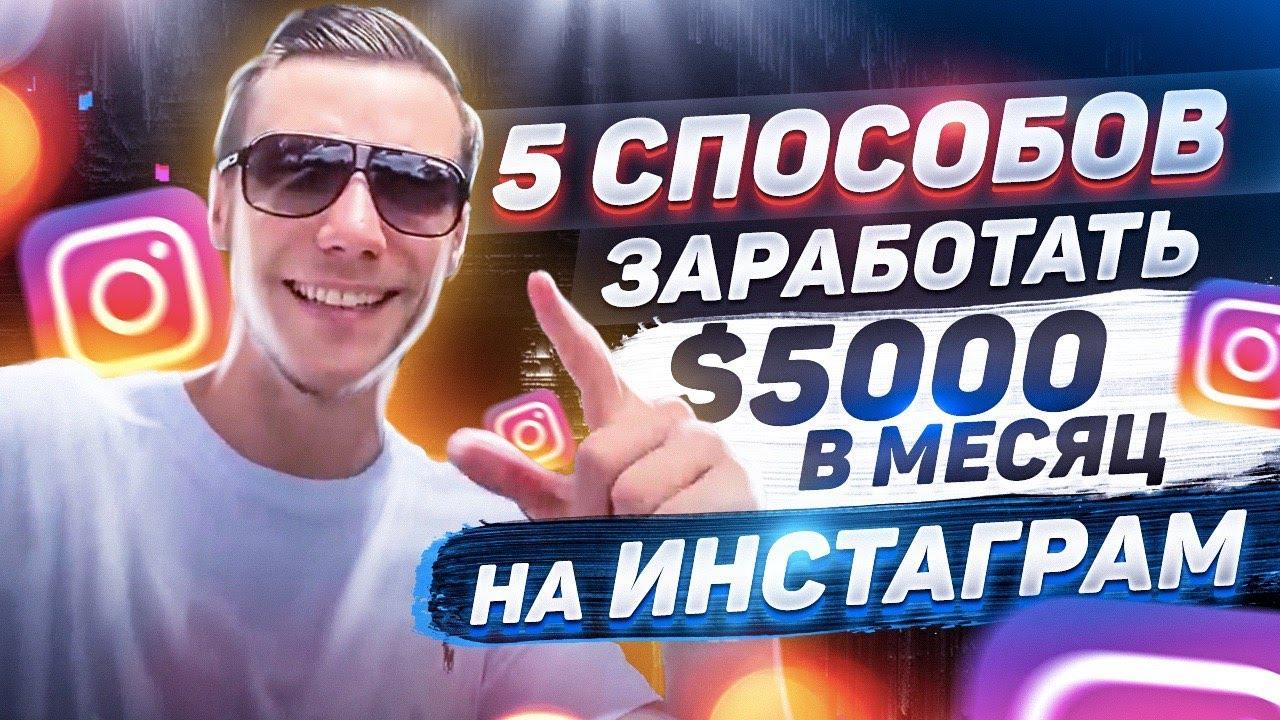 5 СПОСОБОВ ЗАРАБОТАТЬ $5000 в ИНСТАГРАМ | Раскрутка Instagram 2020 | Конкурс $100