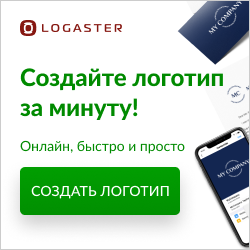 Logaster - создайте свой логотип и фирменный стиль бесплатно онлайн